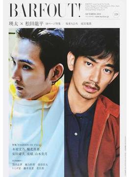 BARFOUT! VOLUME229(2014OCTOBER) 瑛太×松田龍平18ページ特集/鬼束ちひろ 成宮寛貴