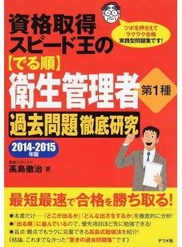 資格取得スピード王の〈でる順〉衛生管理者第1種過去問題徹底研究 2014−2015年版