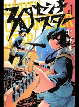 30センチスター(週刊少年マガジンKC) 2巻セット(少年マガジンKC)