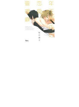 年下彼氏の恋愛管理癖(BAMBOO COMICS) 2巻セット