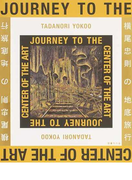 横尾忠則の地底旅行
