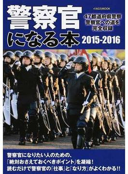 警察官になる本 47都道府県警察警察官への道を完全収録 2015−2016(イカロスMOOK)