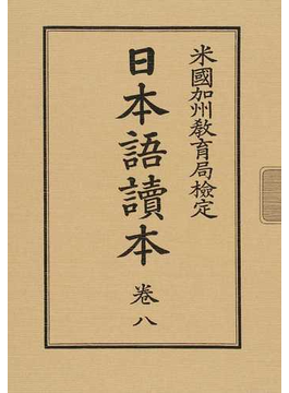 日本語讀本 米國加州教育局検定 復刻 卷8