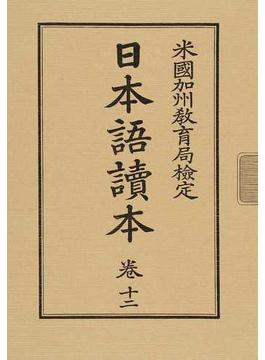 日本語讀本 米國加州教育局検定 復刻 卷12