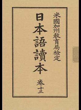 日本語讀本 米國加州教育局検定 復刻 卷13