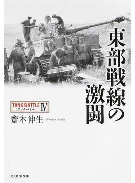 東部戦線の激闘(光人社NF文庫)