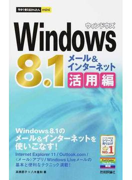 Windows 8.1メール&インターネット活用編