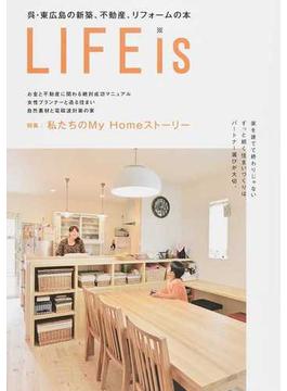 LIFE is 私たちのマイホームストーリー 呉・東広島の新築、不動産、リフォームの本