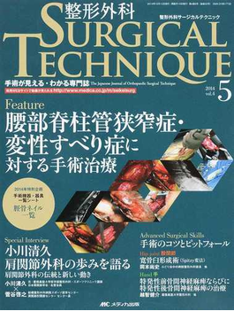 整形外科SURGICAL TECHNIQUE 手術が見える・わかる専門誌 第4巻5号(2014−5) 腰部脊柱管狭窄症・変性すべり症に対する手術治療