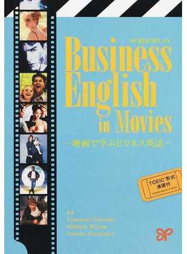 映画で学ぶビジネス英語