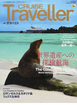 CRUISE Traveller 2014Autumn ガラパゴス世界遺産への探検航海