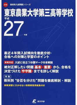 東京農業大学第三高等学校 27年度用