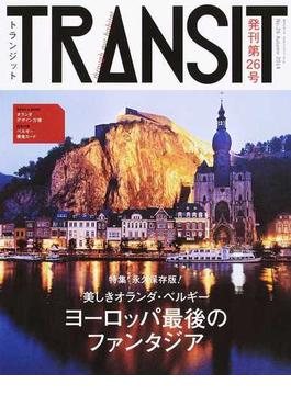 TRANSIT No.26(2014Autumn) 美しきオランダ・ベルギー(講談社MOOK)