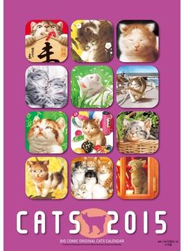 ビッグコミックオリジナル 村松誠 猫カレンダー 2015