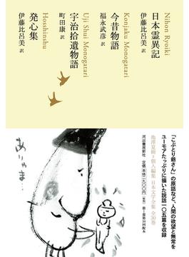 日本文学全集 08 日本霊異記