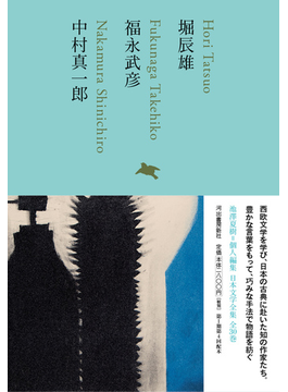 日本文学全集 17 堀辰雄