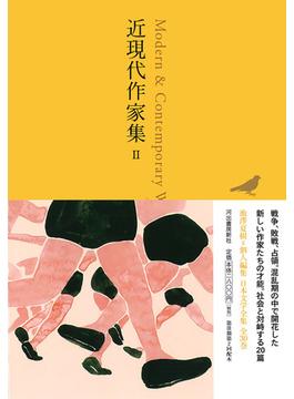 近現代作家集 Ⅱ