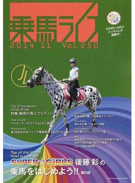 乗馬ライフ Vol.250(2014−11) 絶対オススメの馬上ウェディング特集。馬たちといっしょに幸せを!