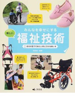 みんなを幸せにする新しい福祉技術 2 自分の足で行きたい所に行ける車いす