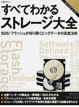 すべてわかるストレージ大全 SDS/フラッシュが切り開くビッグデータの高度活用
