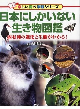日本にしかいない生き物図鑑 固有種の進化と生態がわかる!
