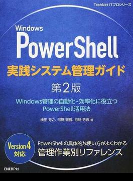 Windows PowerShell実践システム管理ガイド Windows管理の自動化・効率化に役立つPowerShell活用法 第2版