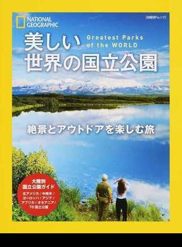 美しい世界の国立公園 絶景とアウトドアを楽しむ旅