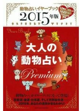 大人の動物占いPremium 動物占いイヤーブック 2015年版