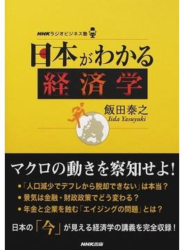 日本がわかる経済学