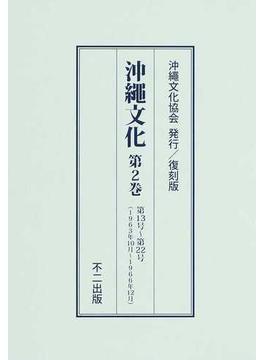 沖繩文化 復刻版 第2巻 第13号〜第22号(1963年10月〜1966年12月)