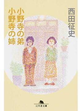 小野寺の弟・小野寺の姉(幻冬舎文庫)