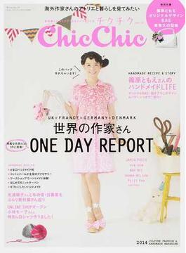 ChicChic 普段着にもっとクラフト&ハンドメイドを vol.6 世界の作家さんOne Day Report(サンエイムック)