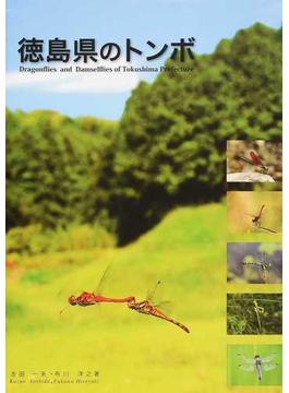 徳島県のトンボ