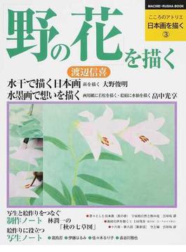こころのアトリエ日本画を描く 3 「野の花」を描く
