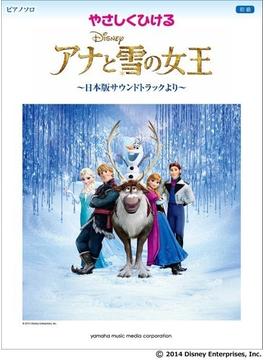 やさしくひけるアナと雪の女王 日本版サウンドトラックより