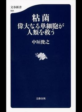 粘菌 偉大なる単細胞が人類を救う(文春新書)