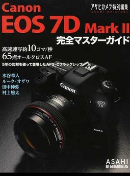 Canon EOS 7D MarkⅡ完全マスターガイド