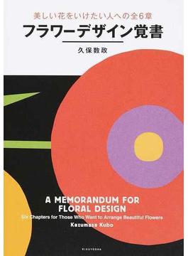 フラワーデザイン覚書 美しい花をいけたい人への全6章