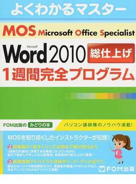 Microsoft Office Specialist Microsoft Word 2010総仕上げ1週間完全プログラム