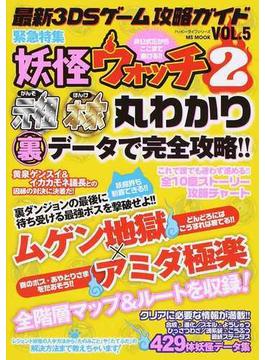 最新3DSゲーム攻略ガイド VOL.5 妖怪ウォッチ2元祖本家(MS MOOK)
