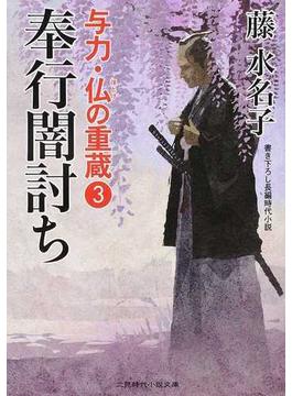 奉行闇討ち 書き下ろし長編時代小説(二見時代小説文庫)