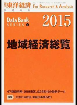 地域経済総覧 2015