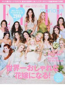 エル・マリアージュ No19(2014) 世界一おしゃれな花嫁になる!(FG MOOK)