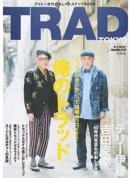 TRAD TOKYO アイビー世代のおしゃれスナップBOOK(e‐MOOK)