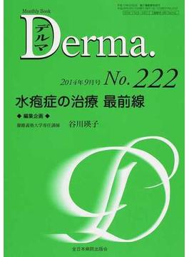 デルマ No.222(2014年9月号) 水疱症の治療最前線