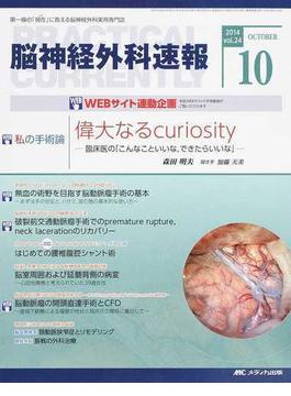 脳神経外科速報 PRACTICAL CURRENTLY 第24巻10号(2014−10) 私の手術論森田明夫「偉大なるcuriosity−臨床医の「こんなこといいな、できたらいいな」−」