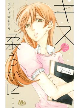 キスは柔らかに… (マーガレットコミックス)(マーガレットコミックス)