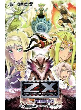 Z/Xゼクス 3 Zillions of enemy X (ジャンプ・コミックス)(ジャンプコミックス)