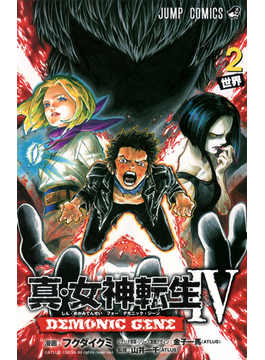 真・女神転生ⅣDEMONIC GENE 2 (ジャンプ・コミックス)(ジャンプコミックス)