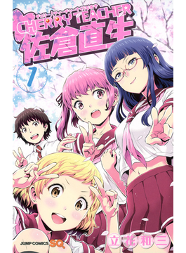 CHERRY TEACHER佐倉直生 1 (ジャンプ・コミックス)(ジャンプコミックス)